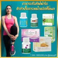 อาหารเสริมกิฟฟารีน ตัวช่วยในการลดน้ำหนักที่ได้ผล