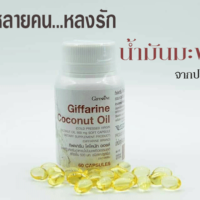 ทำไมหลายคน..หลงรัก น้ำมันมะพร้าว จากประเทศไทย