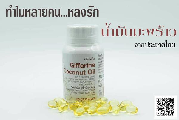 ทำไมหลายคน...หลงรัก น้ำมันมะพร้าว จากประเทศไทย,น้ำมันมะพร้าว,โคโคนัท ออยล์,Coconut Oil,อาหารเสริม,อาหารเสริมกิฟฟารีน,น้ำมัน มะพร้าว แคปซูล สรรพคุณ,ประโยชน์ น้ำมัน มะพร้าว, กิน น้ำมัน มะพร้าว ก่อน นอน,น้ำมัน มะพร้าว สกัด เย็น,น้ำมัน มะพร้าว สกัด เย็น แคปซูล ยี่ห้อ ไหน ดี