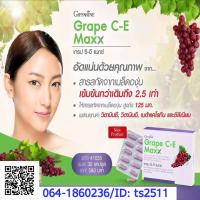 เกรป ซี-อี แมกซ์ กิฟฟารีน Grape C-E Maxx ลดฝ้า กระ จุดด่างดำ
