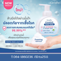 โฟมล้างมือสูตร Anti-Bacterialกิฟฟารีน โฟมมิ่ง แฮนด์ วอช