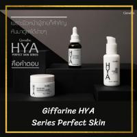 ไฮยา ซีรีส์ HYA Series กิฟฟารีน เซ็ตไฮยา เพิ่มความชุ่มชื้น ลดริ้วรอย
