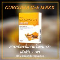 ขมิ้นชัน กิฟฟารีน CURCUMA C-E MAXX สารสกัดขมิ้นชันเข้มข้นกว่าเดิมถึง 7 เท่า