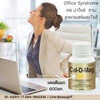 Office Syndrome คอ บ่าไหล่  ทานอาหารเสริมอะไรดี