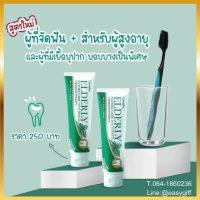 ยาสีฟัน กิฟฟารีน สูตรอ่อนโยนสำหรับผู้สูงอายุ ผุู้ที่ดัดฟัน ใส่ฟันปลอม