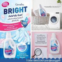 น้ำยาซักผ้า ไบรท์ กิฟฟารีน ผลิตภัณฑ์ซักผ้าชนิดน้ำ สูตรเข้มข้น